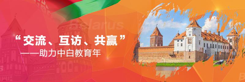 中国与白罗斯的双边关系平稳发展