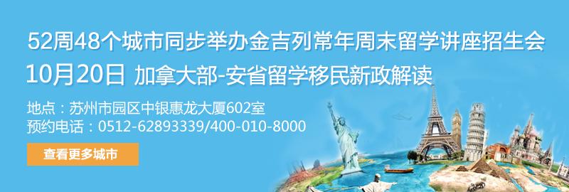 10.20安省留学移民新政解读