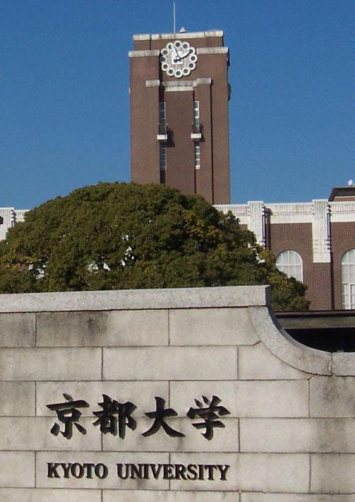 日本京都大学留学研究生