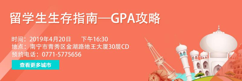 留学生生存指南—GPA攻略