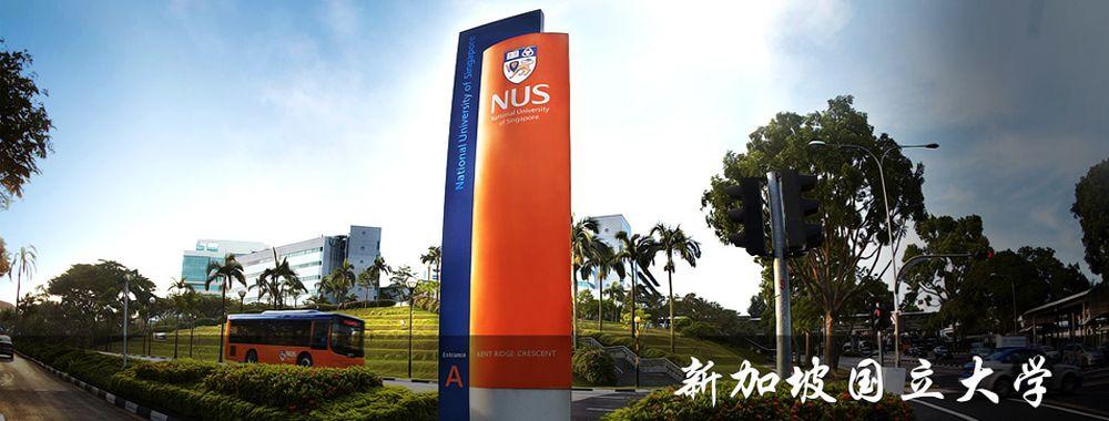在线亚洲a级_新加坡国立大学申请案例_留学成功案例-金吉列留学官