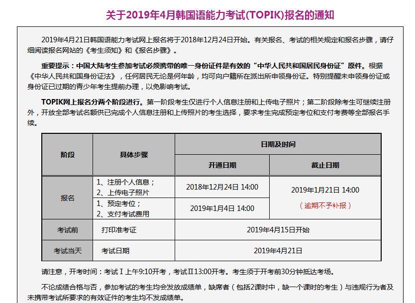 2019年4月TOPIK考试开始报名啦