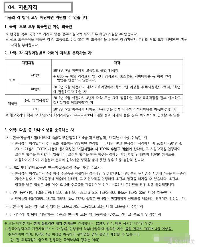 梨花女子大学-19年招生简章本科&研究生